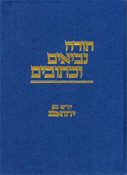 תּנ״ך, איבערזעצער: יהואש א+ב
