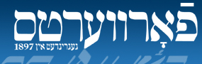 Yiddish Forward Logo